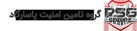 گروه تامین امنیت پاسارگاد